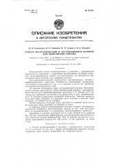Способ экстрагирования и устройство для выполнения этого способа (патент 121781)