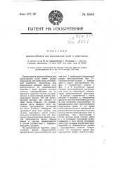 Приспособление для высасывания пыли в молотилках (патент 6404)