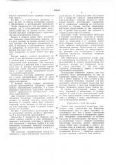 Зажим для иизкоомных резистороп переменного тока (патент 290366)