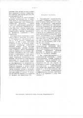 Электрический газоанализатор (патент 2971)