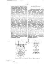 Устройство скрепления частей самовара (патент 4807)