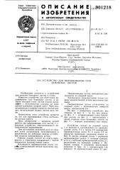 Устройство для выравнивания стоп бумажных листов (патент 901218)