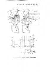 Механизм для автоматической остановки круглых вязальных машин (патент 5174)