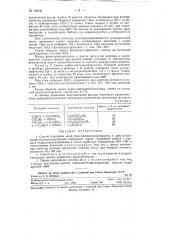 Способ получения арил-(галоидарил) хлорсиланов и арил- (галоидарил) алкилхлорсиланов (патент 124441)