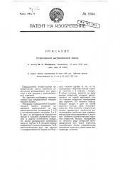 Бесфитильная нагревательная лампа (патент 5564)