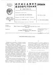 Предохранительная муфта (патент 290604)