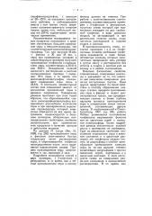 Способ приготовления некрасящих тиопроизводных фенолов (патент 5414)
