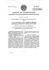 Приспособление в вагонных буксах для смазки шеек осей (патент 8093)