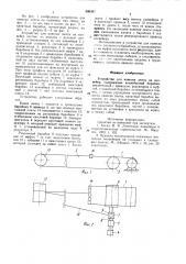 Устройство для навески ленты на конвейер (патент 899397)