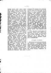 Двухтактный двигатель внутреннего горения (патент 1357)
