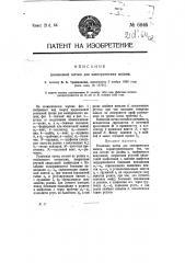 Роликовая щетка для электрических машин (патент 6846)