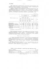 Способ получения желатиновых эмульсионных фотографических слоев (патент 122022)
