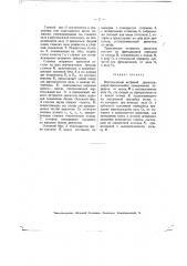 Вертикальный ветряный двигатель (патент 2593)
