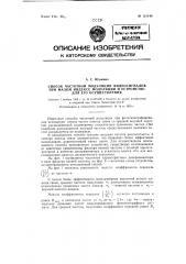 Способ частотной модуляции видеосигналов при малом индексе модуляции и устройство для его осуществления (патент 121146)