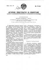 Двигатель внутреннего горения (патент 37420)