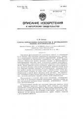 Способ определения характеристик и оптимального режима фотоумножителей (патент 120617)