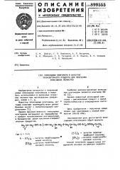 Эпоксидные олигомеры в качестве промежуточного продукта для получения эпоксидных полимеров (патент 899555)