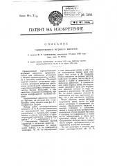 Горизонтальный ветряный двигатель (патент 5186)