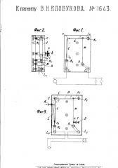 Автоматический тепловой ограничитель силы тока (патент 1643)