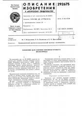 Коконник для завивки коконов тутового шелкопряда (патент 292675)