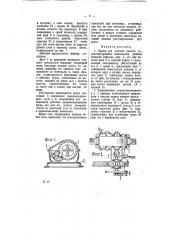 Привод для глубоких насосов (патент 6993)
