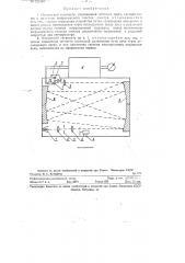 Оптический гигрометр (патент 121581)
