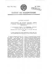 Приспособление для подъема падающих гребней в машинах льнопрядильного, джутового и т.п. производств (патент 5205)