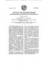 Метеорограф для аэропланов (патент 8399)