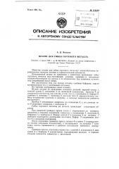 Штамп для гибки сортового металла (патент 119419)