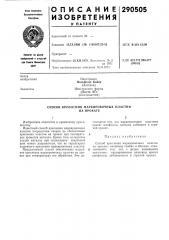 Способ крепления маркировочных пластинна прокате (патент 290505)