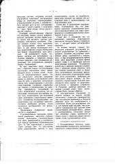 Регенеративный приемник (патент 490)