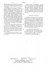 Способ изготовления плиты покрытия (патент 898003)