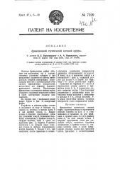 Фрикционная ступенчатая сцепная муфта (патент 7329)