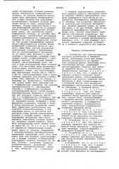 Устройство для технологического контроля целлюлозной и бумажной массы (патент 898298)