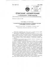 Устройство для подачи воды в судовую систему с помощью сжатого воздуха (патент 118720)