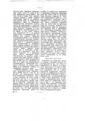 Устройство для скрепления дисков со ступицей в дисковых колесах (патент 7847)