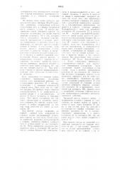 Электрический стрелочный замок (патент 59702)