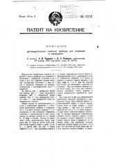 Цилиндрический счетный прибор для сложения и вычитания (патент 12021)