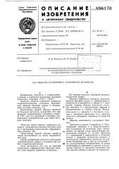 Обделка подземного турбинного водовода (патент 896170)