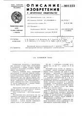 Клиновый коуш (патент 901223)