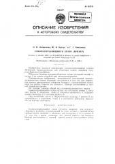 Саморазгружающийся кузов (патент 124741)