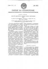 Способ закрепления передних концов дымогарных труб (патент 8012)