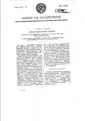 Лобовая фрикционная передача (патент 7725)