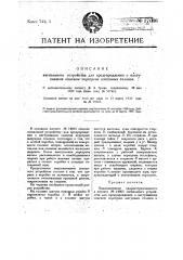 Видоизменение охарактеризованного в патенте № 14065 сигнального устройства для предупреждения о наступившем опасном перегреве шатунных головок и т.п. (патент 17066)