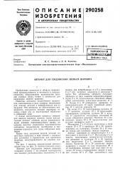 Патент ссср  290258 (патент 290258)