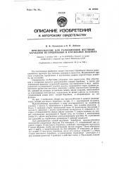 Приспособление для разъединения жестяных барабанов на прядильных и крутильных машинах (патент 122054)