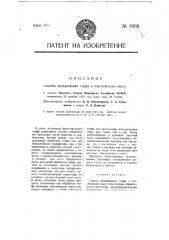 Способ превращения торфа в пластическую массу (патент 3068)