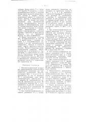 Кинематографический аппарат для проектирования (патент 4837)
