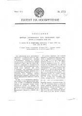 Прибор, указывающий путь, проходимый паровозом, и скорость хода его (патент 2772)