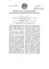 Предохранительное устройство непрямого действия для паровых котлов (патент 4906)